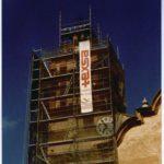 Rehabilitació Església de Sant Pere